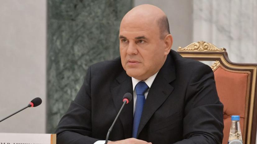 Мишустин подписал распоряжение об открытии границы с Южной Осетией