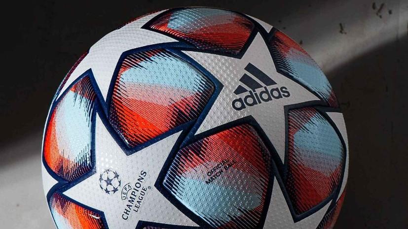 УЕФА представил мяч Лиги чемпионов на сезон-2020/21