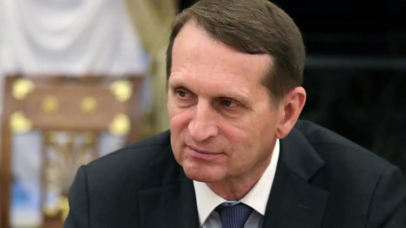 Нарышкин заявил об отсутствии запасов «Новичка» в России