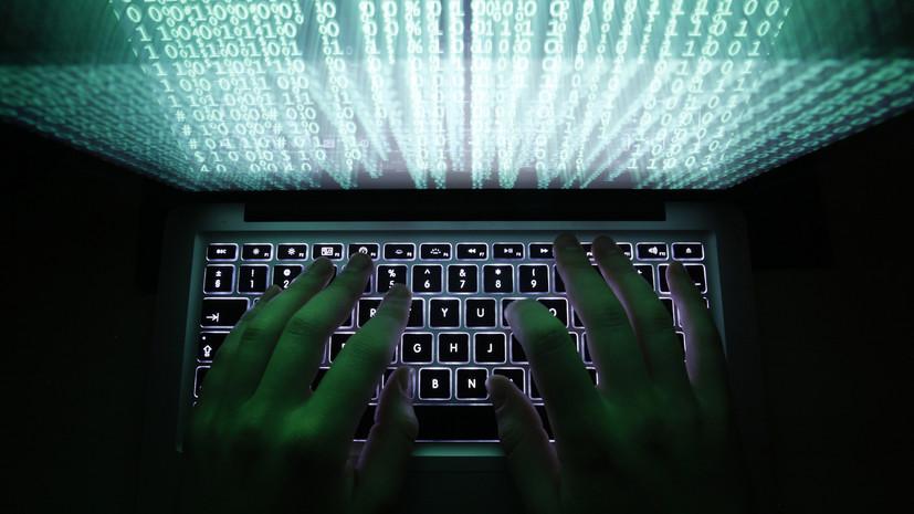 Эксперты рассказали о киберугрозах
