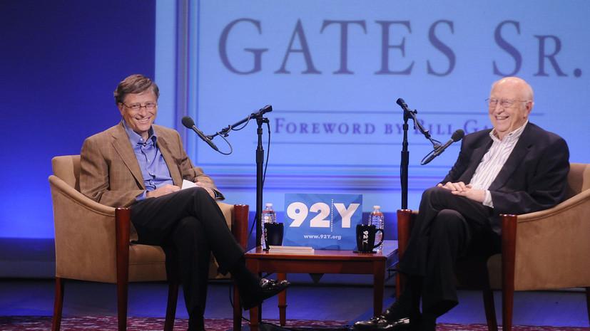 Умер отец Билла Гейтса