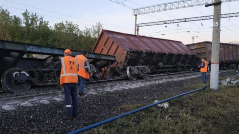 В Липецкой области восемь вагонов грузового поезда сошли с рельсов