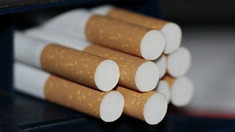 В Госдуме оценили планы повысить акцизы на сигареты в России