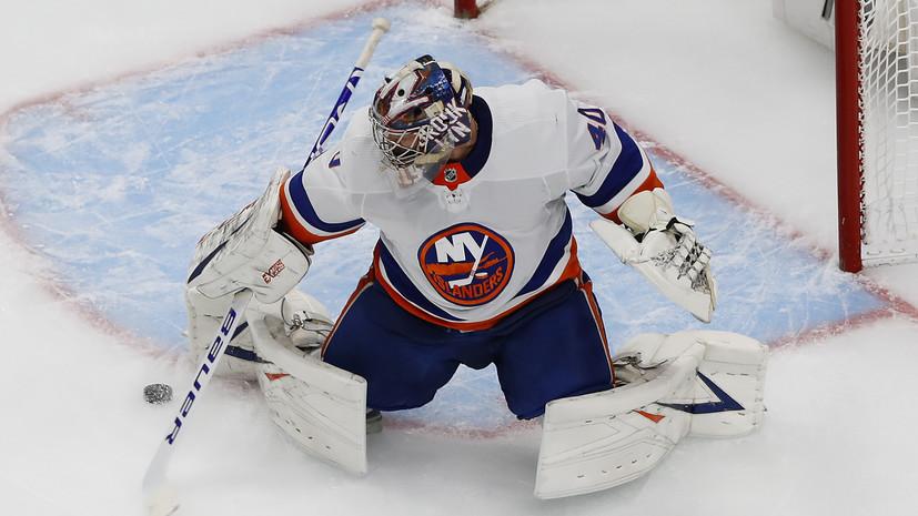 Варламов признан первой звездой матча плей-офф НХЛ «Тампа» — «Айлендерс»