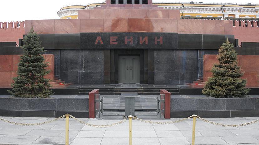 Опрос показал отношение россиян к идее захоронения Ленина