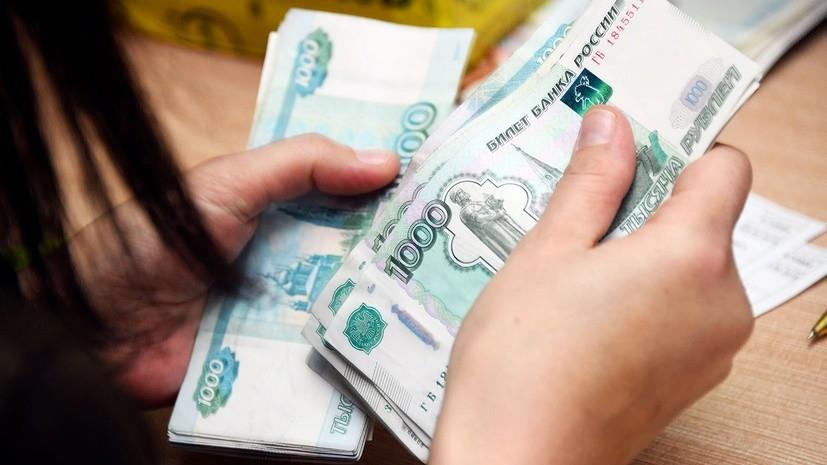 СМИ: Объём серых зарплат в России может вырасти по итогам года