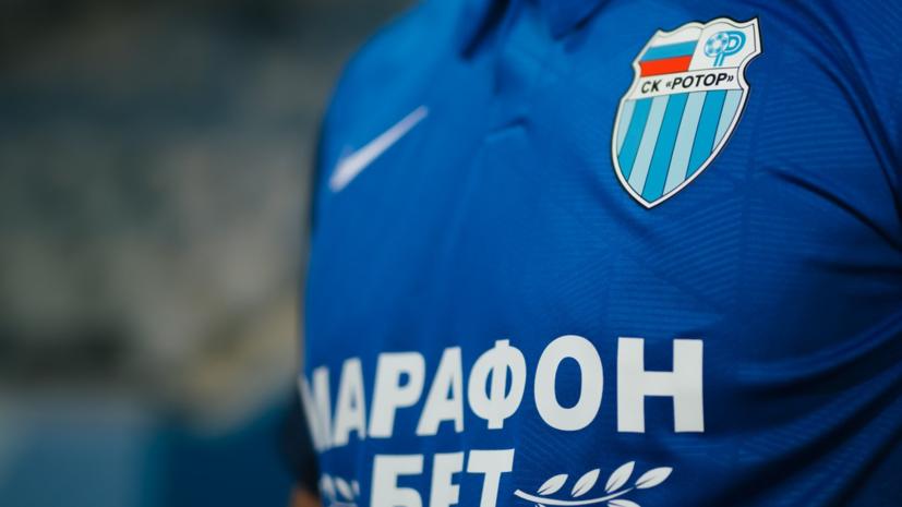 РФС присудил «Ротору» техническое поражение за неявку на матч с «Краснодаром» из-за COVID-19