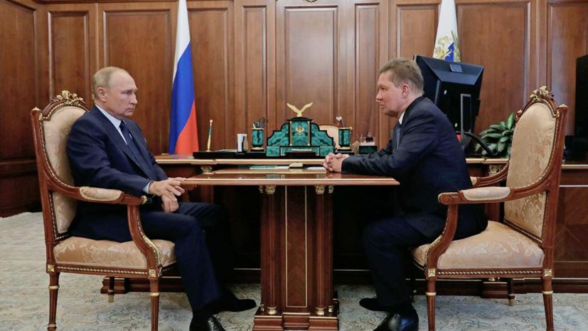 Песков рассказал о встрече Путина и Миллера