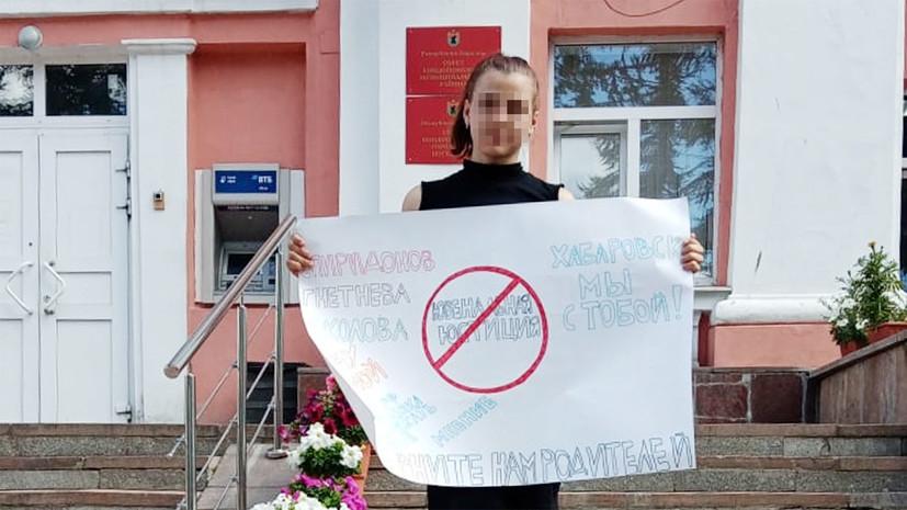 «Опека прикрывает свои ошибки»: почему отправленная в детдом девочка вышла с плакатом к районной администрации