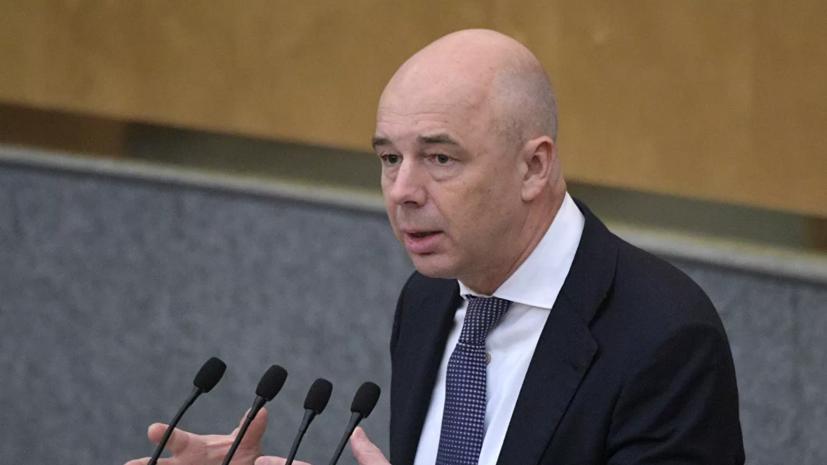 Силуанов рассказал о переговорах с Нидерландами о налоговом соглашении