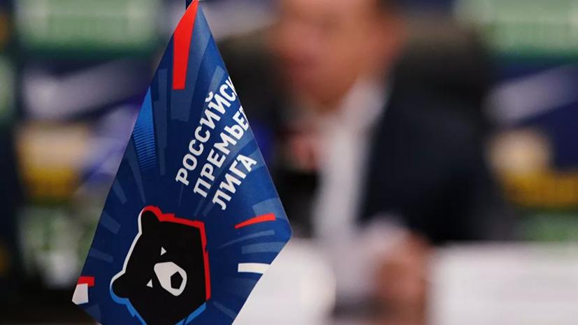 РПЛ подтвердила отмену матча «Ростов» — «Ротор»