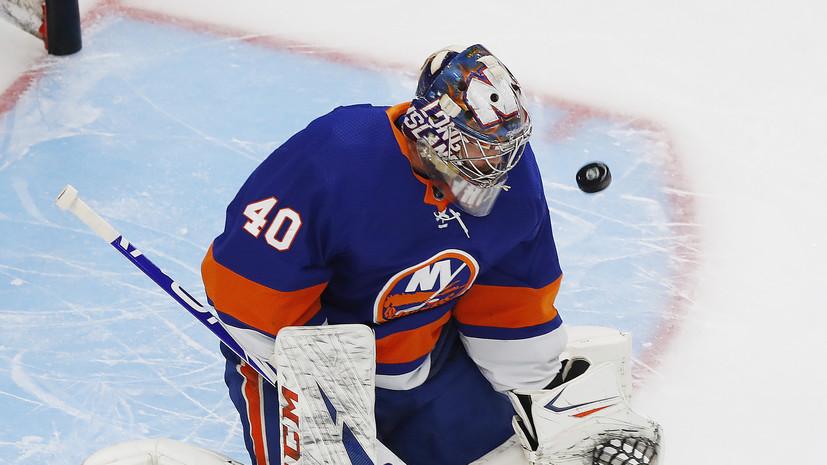 Хоккеист «Айлендерс»: Варламов — звезда, он заряжал уверенностью в матче с«Тампой»