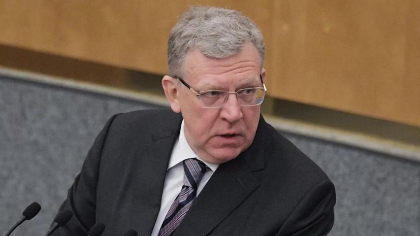 Кудрин назвал очень оптимистичным прогноз по росту ВВП России