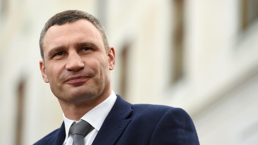 Кличко официально выдвинуликандидатом на выборымэра Киева