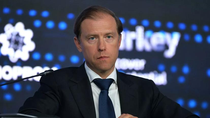 Паслер и Мантуров обсудили вопросы промышленного развития Оренбургской области