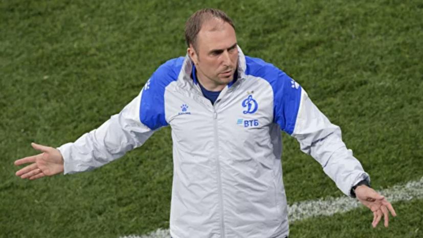 Новиков заявил, что продолжит работу в «Динамо»