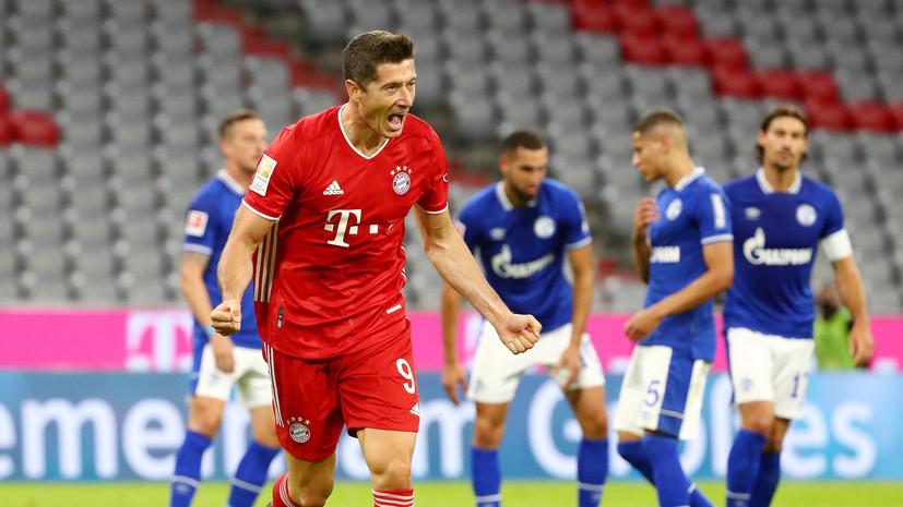 «Бавария» забила восемь мячей «Шальке» в первом матче сезона Бундеслиги