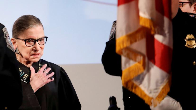 Умерла старейший член Верховного суда США Рут Бейдер Гинзбург