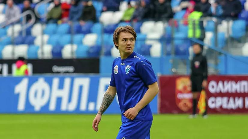 Бывший игрок «Спартака» Давыдов заявил о намерении зажигать в «Томи»