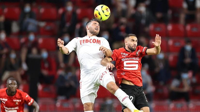 «Монако» без Головина потерпел первое поражение в сезоне Лиги 1