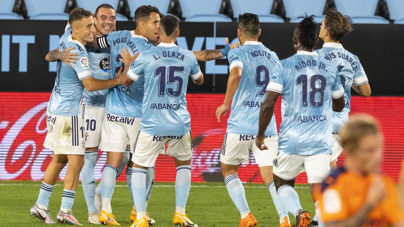 «Валенсия» без Черышева проиграла «Сельте» в матче Примеры