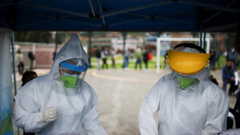 Число случаев коронавируса в Колумбии достигло 758 398