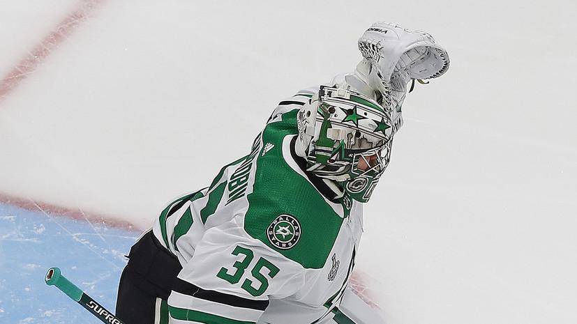 Худобин вышел на второе место в истории «Далласа» по сейвам в одном плей-офф НХЛ