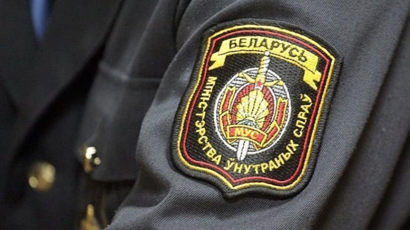 МВД Белоруссии сообщило о применении слезоточивого газа в Бресте