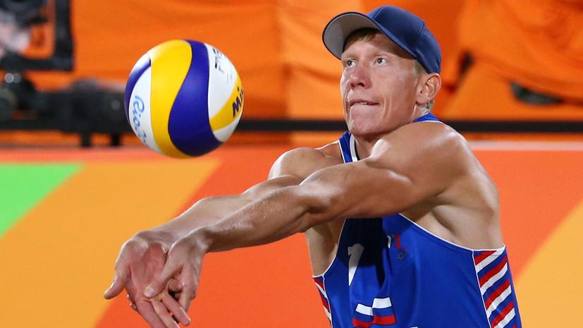 Лямин и Мыськив проиграли в матче за бронзу ЧЕ по пляжному волейболу