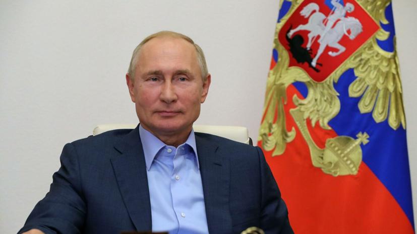 Путин поприветствовал участников и гостей форума «Вся Россия — 2020»