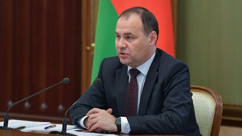 Премьер Белоруссии заявил о беспрецедентном давлении извне