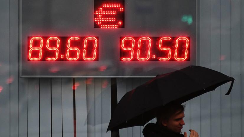 Валютное похолодание: курс евро вырос до максимума с февраля 2016 года