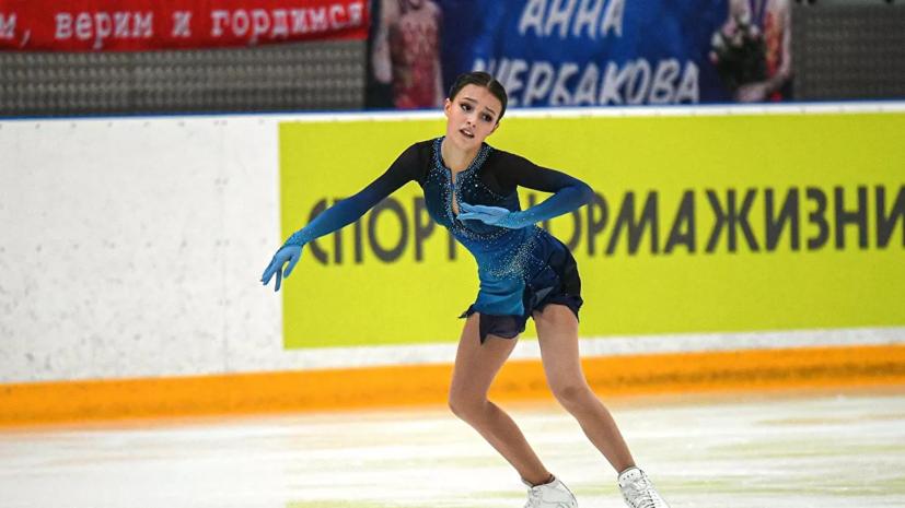 Тарасова назвала приемлемым для начала сезона прокат Щербаковой на Кубке России