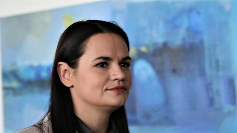 Тихановская предложила Европарламенту список лиц для санкций