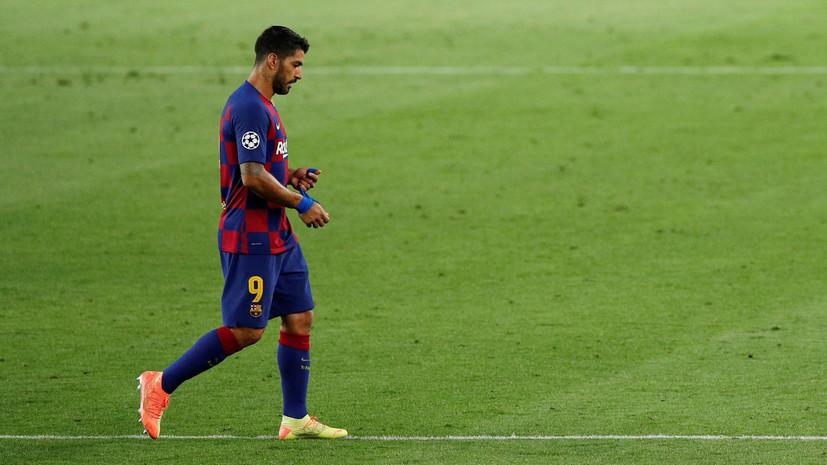 СМИ: Футболист «Барселоны» Суарес согласовал контракт с «Атлетико»