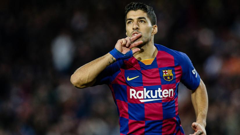 СМИ: Суарес договорился о расторжении контракта с «Барселоной»