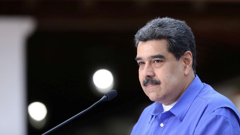 США вводят санкции против Мадуро из-за Ирана