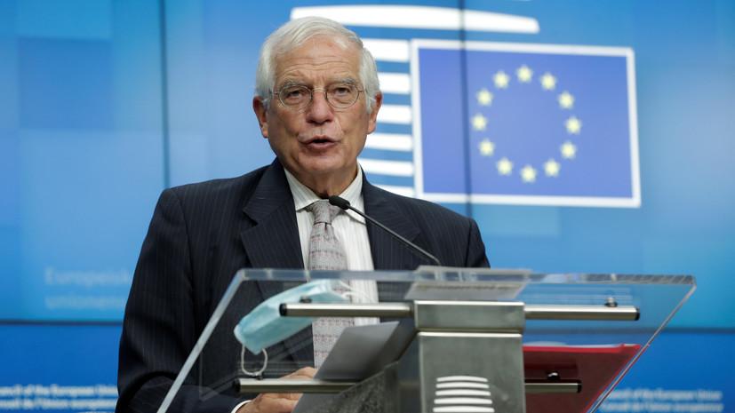 Боррель заявил о намерении ЕС пересмотреть отношения с Белоруссией