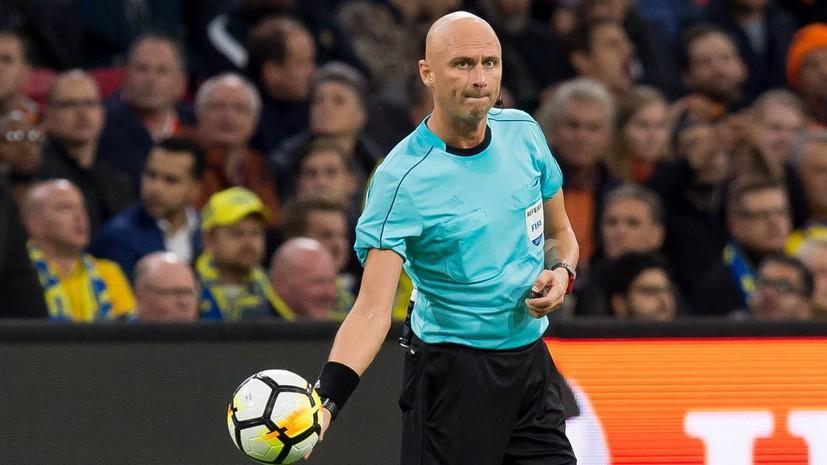 Карасёв получил назначение на матч Лиги Европы