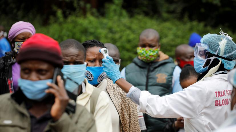 Число выявленных случаев коронавируса в Африке превысило 1,4 млн