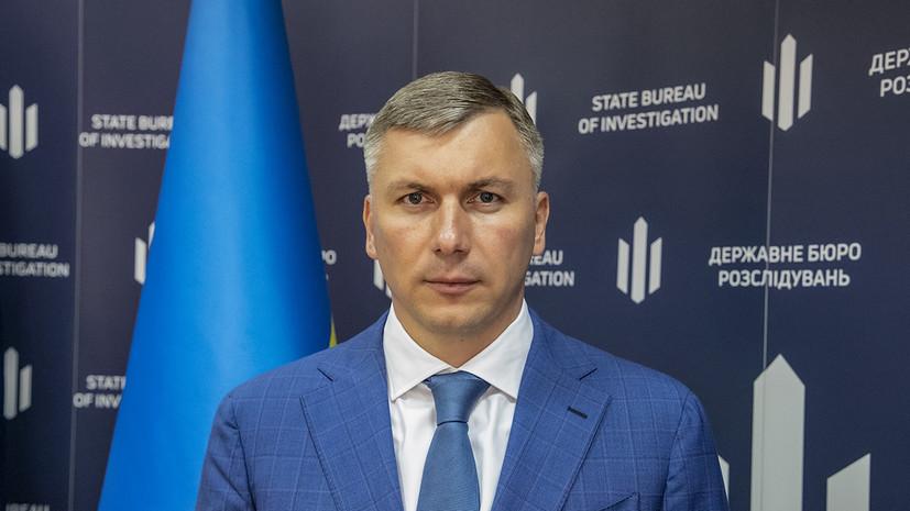 На Украине назначили нового главу ГБР