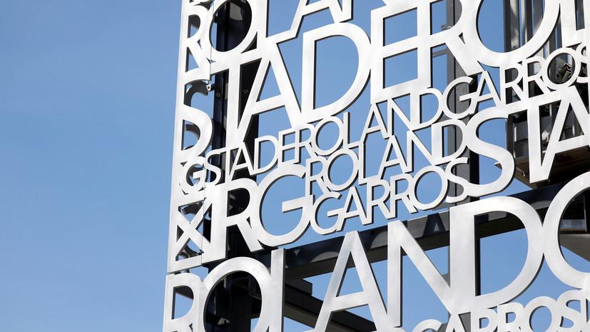 На «Ролан Гаррос» объявили о заболевании коронавирусом одной из теннисисток