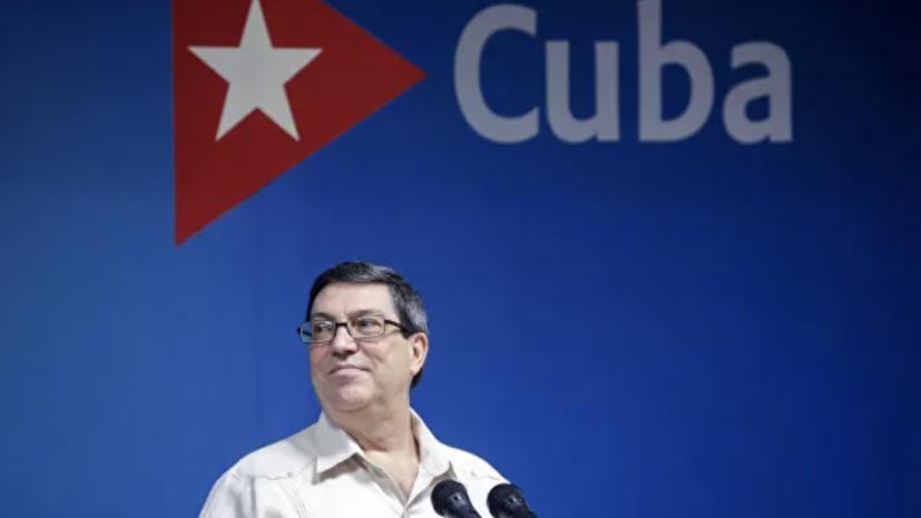 Глава МИД Кубы назвал поведение США самой большой угрозой миру