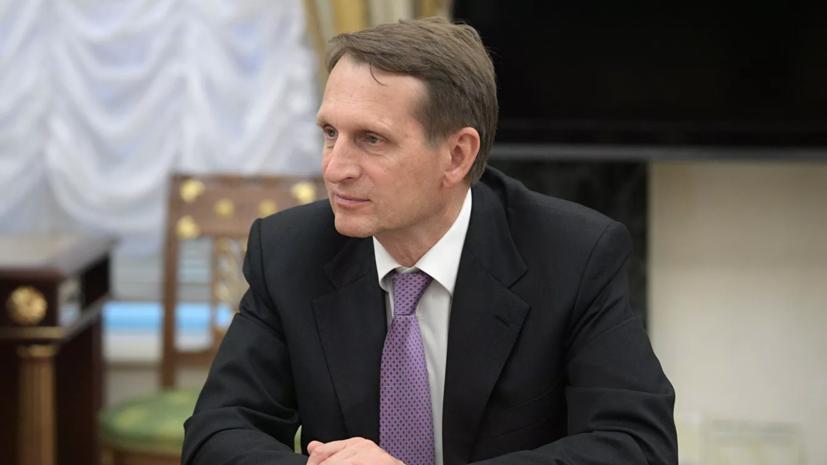 Нарышкин назвал «главную мишень» Запада в ситуации с Навальным