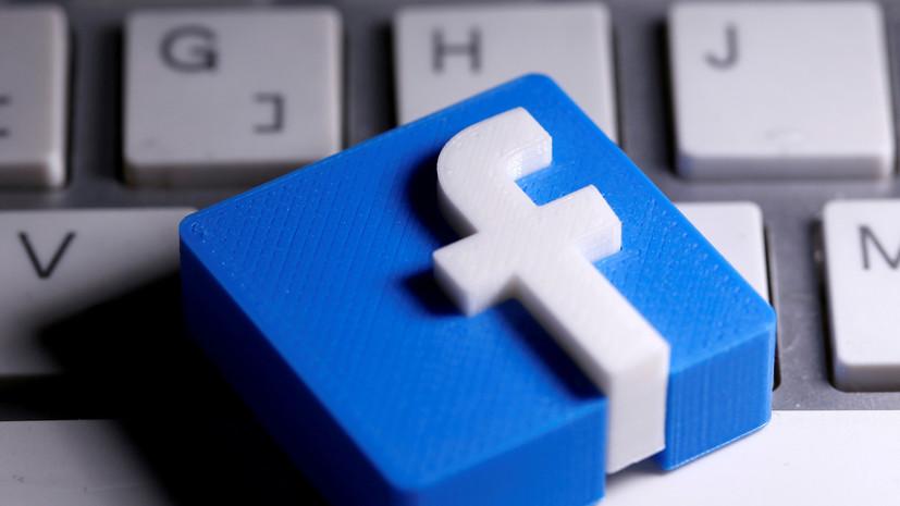 Facebook подготовился к «хаосу» после выборов в США