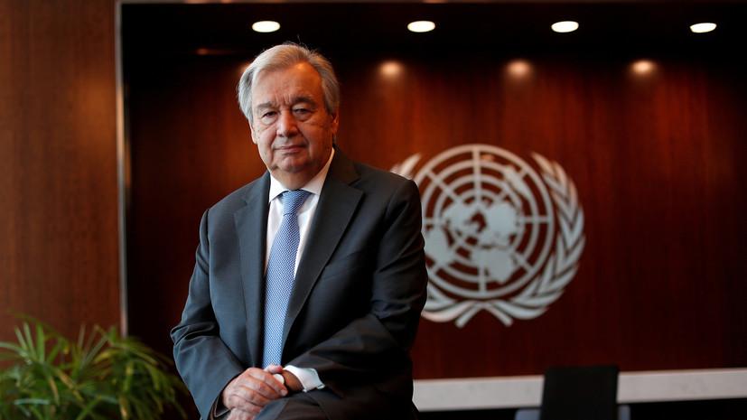 Генсек ООН призвал за 100 дней прекратить огонь в конфликтах мира