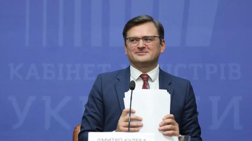 Кулеба заявил о совпадении позиции Украины и ЕС по Белоруссии