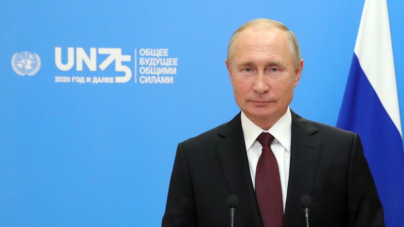 Путин назвал условие для проведения саммита «пятёрки» СБ ООН