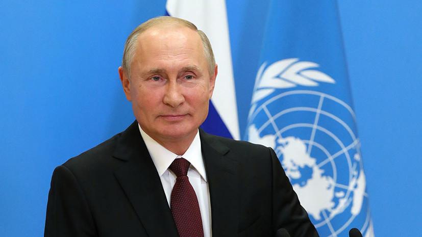 «Россия готова оказать квалифицированную помощь»: Путин предложил предоставить вакцину от COVID-19 сотрудникам ООН