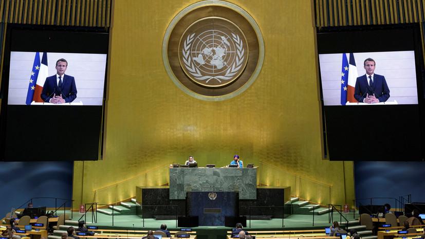 Макрон на ГА ООН призвал власти Белоруссии к диалогу с народом